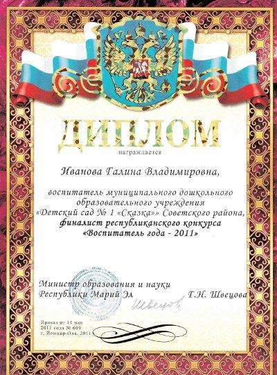 Диплом «Воспитатель года — 2011»